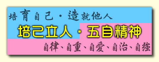 校訓 School Motto