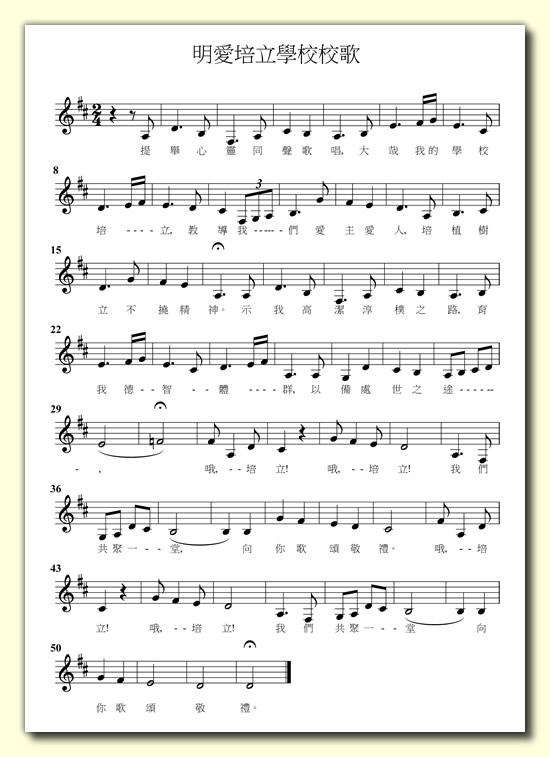 校歌 School Song