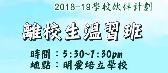 2018-19學校伙伴計劃-離校生溫習班