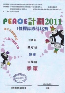 20111217-Peace2011TeeLogoComp-02.jpg